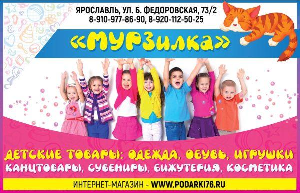 Мурзилка_магазин