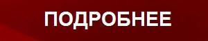 Bordovaya_knopka__Podrobnee